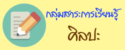 http://works.sangnoktawit.ac.th